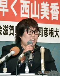 再審公判について記者会見する元看護助手西山美香さん=23日午後、大津市