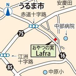 おやつの実Lafraの場所
