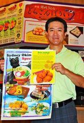 沖縄料理の提供に向けて準備を進める浦崎政美さん=16日、オーストラリア・シドニーのどらごんぼうい