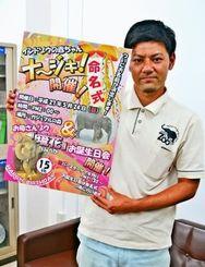 赤ちゃんゾウの命名式への来場を呼び掛ける沖縄こどもの国ゾウ担当の島袋洋次さん=21日、沖縄タイムス中部支社
