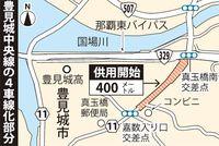 沖縄県道11号の一部、きょう12日から4車線化 真玉橋南付近400メートル