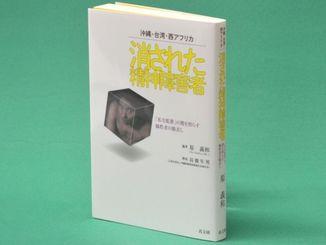 消された精神障害者(高文研・1620円)