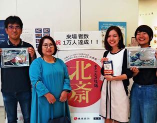 1万人目の入場者となった濱川菜桜さん(右から2人目)と一緒に訪れた家族=12日、浦添美術館