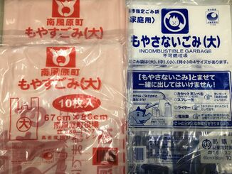 南風原町のごみ袋。現在販売している新型。