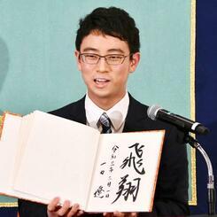 日本記者クラブ主催のオンライン記者会見で抱負を述べる一力遼二冠=1日、東京都千代田区
