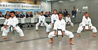 空手の東京五輪採用が報告された記者会見の場で、力強い演武を披露する子どもたち=4日午前、那覇市・県体協スポーツ会館