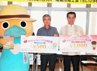 「なんじょうハートフル商品券」の購入を呼び掛ける古謝景春南城市長(右)ら=3日、市役所玉城庁舎