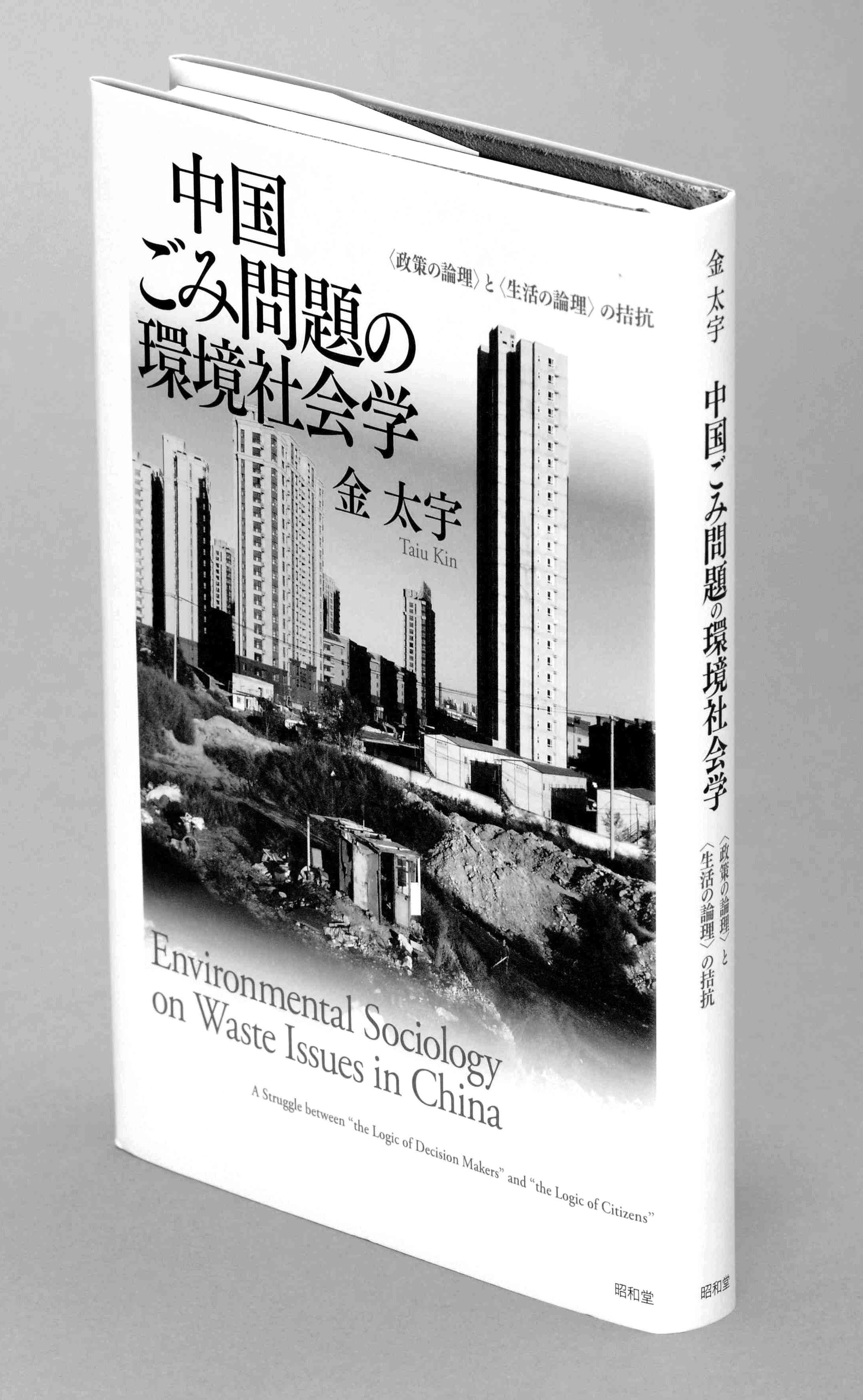 読書 環境 金太宇著 中国ごみ問題の環境社会学 周辺で生きる人々の