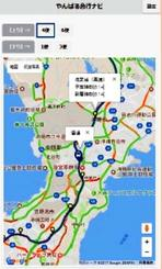やんばる急行バスの情報発信システムのスマートフォン画面(沖縄職業能力開発大学校提供)
