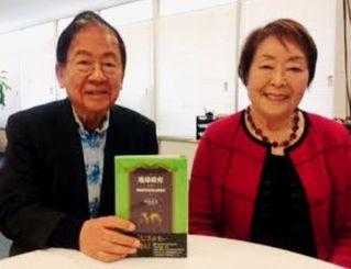 3冊目の本を出版した岸本正之さん(左)と妻の多摩子さん