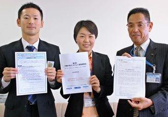 沖縄の味力発信商談会をPRする3金融機関の担当者=2日、沖縄タイムス社