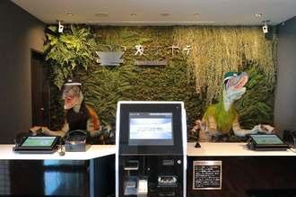 HISホテルホールディングスが手掛ける「変なホテル舞浜東京ベイ」のフロントで宿泊客を迎える恐竜型ロボット(同社提供)