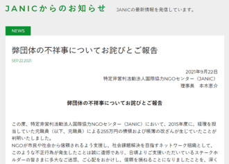 ホームページで元職員による横領を謝罪する国際協力NGOセンター