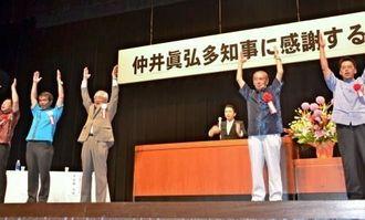 仲井真弘多知事(右から2人目)の辺野古埋め立てを支持する市民らが参加した「知事に感謝する大会」=8日、宜野湾市民会館