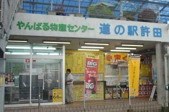 道の駅許田=名護市許田(2014年撮影)