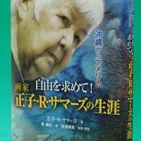 [読書]正子・R・サマーズ著「自由を求めて! 画家 正子・R・サマーズの生涯」 自己変革への勇気と覚悟