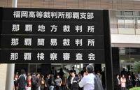 沖縄女性殺害:地裁、自白の信用性認定 犯行詳細の認定に疑問も