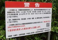 海の幸、地元住民の権利は? 名護漁協の警告看板「密漁防止のため」 沖縄県が修正検討
