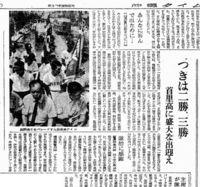 「ヤマトでも通用」「全国と同等な立場に」 球児だけでない、沖縄の歴史的一歩