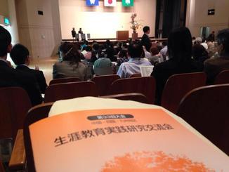 中国・四国・九州地区生涯教育実践研究交流会の会場=5月、福岡県立社会総合センター