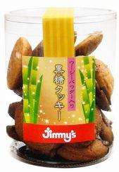 ジミーの新商品「黒糖クッキー」