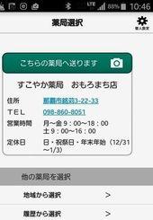 処方せん送信アプリの画面(薬正堂提供)