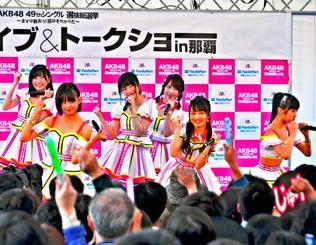 切れのあるダンスで会場を盛り上げるAKB48のメンバー=28日、那覇市・パレットくもじ前広場
