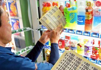 消費税が8%になり、値段が貼り替えられる自販機=1日午前9時52分、那覇市・壺川駅