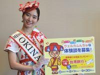 外国人観光客との交流体験談を募集 沖縄県とOCVB