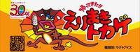 えりまきトカゲアイス復刻/沖縄ファミマ30周年記念