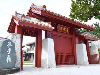 (資料写真)久米至聖廟
