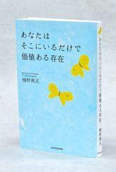 KADOKAWA・1188円/ひの・おきお 1954年島根県生まれ。順天堂大医学部病理・腫瘍学教授。一般社団法人「がん哲学外来」理事長。「いい覚悟で生きる」など著書多数