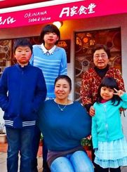 震災後、閉店も考えたが再起を決意、子どもたちも大きくなった岩立さん一家=2月27日、福島県いわき市常磐湯本町