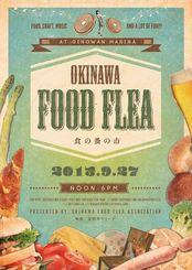 沖縄、食の蚤の市「OKINAWA FOOD FLEA vol.4」