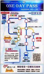 中国本土で販売している1日乗車券のサンプル(沖縄バス提供)