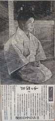 2代目代理ノロでヨシ子さんの義母、故仲尾次マツさんを紹介する1963年9月14日の沖縄タイムス紙面
