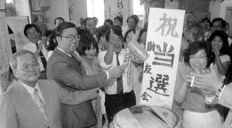 那覇市議選で最年少で当選を果たし、支持者らと喜びを分かち合う翁長雄志氏(左から2人目)=1985年7月15日、那覇市