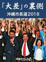 「大差」の裏側 沖縄市長選2018