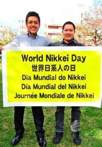 「世界日系人の日」つくろう! 沖縄にルーツ持つ2人、日本文化継承へ始動