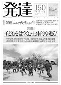 [出版話題]/季刊雑誌「発達」が150号/子の成長 支える視点で