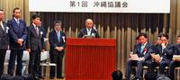 仲井真前知事も出席 沖縄基地負担軽減で議員有志の会