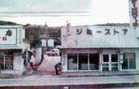 米国の食文化届けて60年 沖縄生まれ「ジミー」の歴史秘話