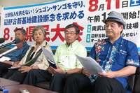 翁長知事、8.11県民大会に参加 「オール沖縄会議」が会見 辺野古新基地建設に反対