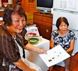 家系図を見ながら、エミリーさんの来沖を心待ちにする親戚の真境名貞子さん(左)と上間美代子さん=12日、宜野湾市の真境名さん宅