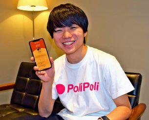 アプリ「ポリポリ」を開発した伊藤和真さん=4日、東京都内