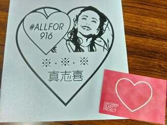 安室奈美恵さんをデザインしたハート形消印のイメージと、売り上げの一部を沖縄の子どもたちのために寄付する「ハートカード」