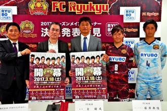 FC琉球の今季メインパートナーとなったリウボウインダストリーの糸数剛一社長(左から2人目)と金鍾成監督(中央)ら=那覇市久茂地のパレットくもじ