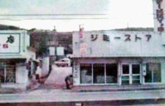1971年、建て替え前のジミー=宜野湾市大山(ジミー提供)
