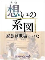 想(うむ)いの系図 家族は戦場にいた