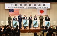 米軍北部訓練場:翁長知事不在で返還式典 政府、負担減を強調